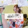 みんなに感謝、酒屋角打ちフェス@上野公園!