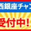 ラジオ大阪·OBCドラマチック競馬賞 園田競馬2018予想