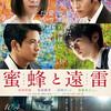 『蜜蜂と遠雷』(2019:石川慶)