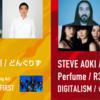 【ライブレポ】SUPERSONIC 2021 17LIVE 配信 (2021.09.18)
