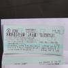 「秋の乗り放題パス」で東京〜京都 を移動してみた。