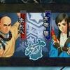 幕末浪漫第二幕 月華の剣士〜月に咲く華、散りゆく花〜(PS4、SNK)