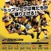 打倒神戸!! それだけでいい サントリーサンゴリアス -ジャパンラグビートップリーグ2020-