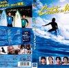 【映画】『キャッチ ア ウェーブ 』三浦春馬 初主演映画に感動!【ネタバレ・感想】
