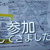 恵比寿のウォーキング大会に参加してきました!お土産付きだったし楽しかったです。