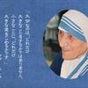 祈りの小箱(178)『小さなことに大きな愛を』