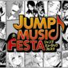 JUMP MUSIC FESTAの新たな参加アーティストと司会が決定