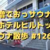 成増でおっサウナ「ホテルヒルトップ」の巻【 サウナ散歩 その 126 】