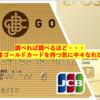 国産クレカのゴールドカードは持つ気になれない〜まっさんと語る〜