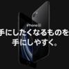 新型iPhone SE発表。iPhone 11・iPhone 8と14項目で徹底比較。細かい違いも