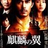 加賀恭一郎シリーズの映画化第一弾♪『麒麟の翼』-ジェムのお気に入り映画