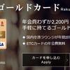 【クレジットカード】楽天ゴールドカードの特徴、特典、メリットを徹底解説