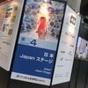 日本の魅力満載!国内旅行に行きたくなる「日本エリア」🗾【ツーリズムEXPO 2017】