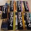 愛読書は沢木耕太郎の『深夜特急』って、なんだかいい自己紹介になる気がすると思った五月某日のお話。