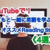英語が苦手でも大丈夫!YouTubeで子どもと一緒に学ぶReading Storyとオススメの英語の絵本≪4選≫