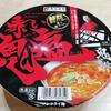 【鬼そば藤谷監修】 カップ麺の鬼塩ラーメンはピリ辛で美味い!