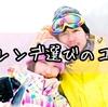 【かぐらスキー場】東京から日帰りで滑るならココしかない!高速からの距離が重要⁉
