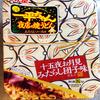 【食レポ】「一平ちゃん」焼うどん~十五夜お月見みたらし団子味を食べてみました!