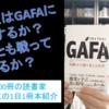 GAFAを超える5社目になりたい方必読!『the four GAFA 四騎士が創り変えた世界』を動画で紹介