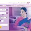 ヨーロッパに格安で行くならタイ国際航空がおすすめ!/タイ国際航空で北欧行きの航空券を発券