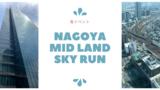【名古屋】ミッドランドスクエアスカイラン2019に挑戦!