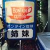 【愛知県:名古屋市港区】きっさ姉妹 椅子とチョッキ