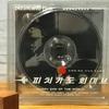 1997年『ハッピーエンド・オブ・ザ・ワールド』HAPPY END OF THE WORLD / ピチカート・ファイヴ(PIZZICATO FIVE)