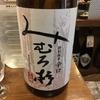 【日本酒の世界に酔いしれる】(23杯目)「日本酒原価酒蔵」渋谷並木橋店(その3)