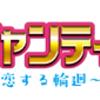オーム・シャンティ・オーム -恋する輪廻-