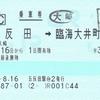 旅客連絡運輸規則第76条