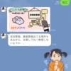 女子高生とLINEの友達になった!