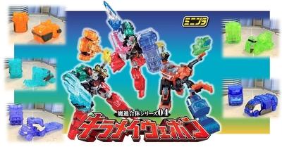 【レビュー】8月17日(月)発売!ミニプラ魔進合体シリーズ04 キラメイウェポン