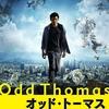 共食いゾンビおススメ映画『オッド・トーマス 死神と奇妙な救世主』