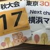 東京30K秋大会を走ってきた
