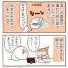 鍋でお米を炊いた日記【4コマ漫画2本】