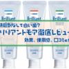【研磨剤なしで白い歯?】ブリリアントモア徹底レビュー|効果、使用感、口コミetc