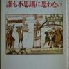堀田善衛「誰も不思議に思わない」(ちくま文庫)
