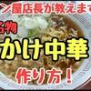 独学ラーメン店長レシピ【上越名物かけ中華】