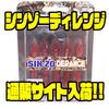 【ツララ×ドランクレイジー 】ジグヘッド内蔵型ソフトベイト「シンゾーディレンジ」通販サイト入荷!