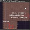Unityで2DのRPGを作る - フィールド間を移動させる方法