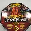 日清ラ王 ビリビリ辛うま汁なし担々麺を食べてみた。コンビニで購入した最強ビリビリを体験!!花椒と山椒の違い知っていますか?