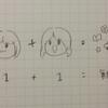 1+1=無限大