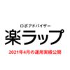 【楽ラップ】2021年4月の自動運用の実績記録