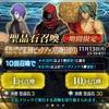 【FGO】幕間の物語キャンペーン第3弾ピックアップ召喚再び!
