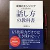 【1枚でわかる】『最強のエンジニアになるための話し方の教科書』亀山 雅司