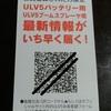 ラウンドノズルULV5バッテリー用ULV5ブームスプレーヤー用最新情報がいち早く届く!