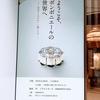 美しい小箱の世界を堪能☆ボンボニエール展@銀座ミキモト