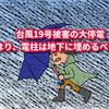 台風19号被害の大停電・やはり電柱は地下に埋めるべき?