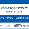 カラーミーショップ が実店舗の集客・販促用スマートフォンアプリ『GMOおみせアプリ』の提供開始