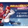 【KOF'98UMOL】12月5日アップデート内容!(表・裏)